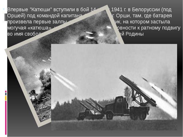 """Впервые """"Катюши"""" вступили в бой 14 июля 1941 г. в Белоруссии (под Оршей) под..."""