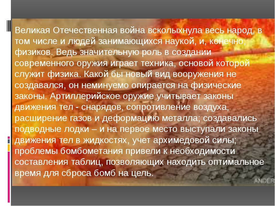 Великая Отечественная война всколыхнула весь народ, в том числе и людей заним...