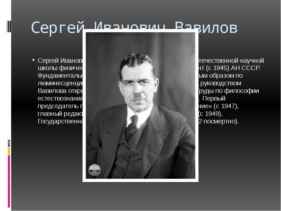 Сергей Иванович Вавилов Сергей Иванович Вавилов (1891—1951), основатель отече...