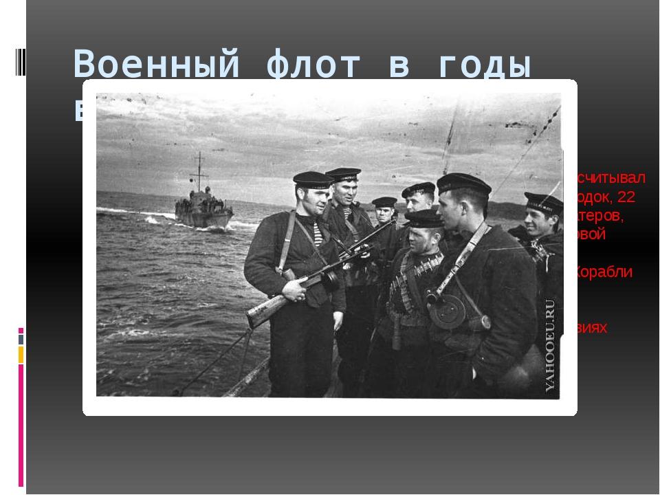 Военный флот в годы второй мировой войны В количественном отношении ВМФ к нач...