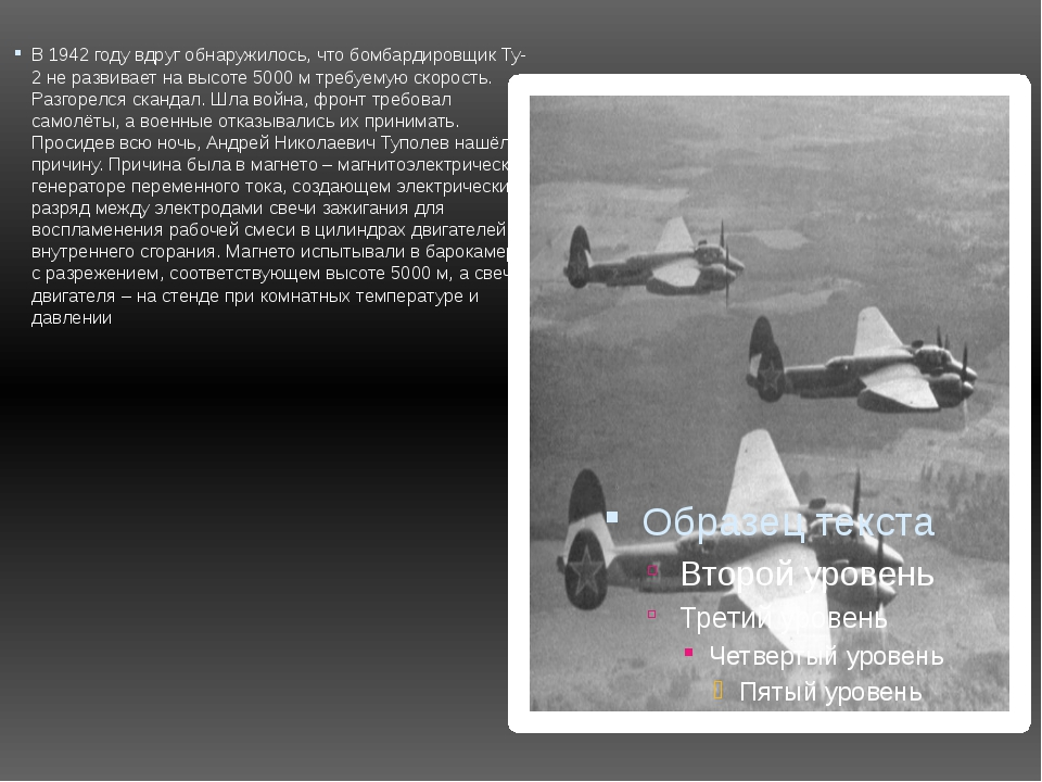 В 1942 году вдруг обнаружилось, что бомбардировщик Ту-2 не развивает на высот...