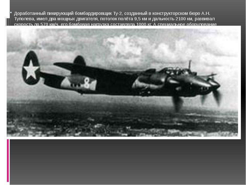 Доработанный пикирующий бомбардировщик Ту-2, созданный в конструкторском бюро...