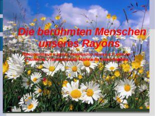 Презентация к уроку немецкого языка в 7 классе Учитель Ульяновская Надежда Ни