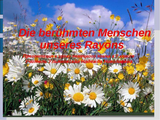 Презентация к уроку немецкого языка в 7 классе Учитель Ульяновская Надежда Ни...