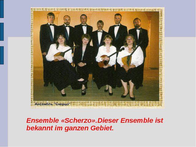 Ensemble «Scherzo».Dieser Ensemble ist bekannt im ganzen Gebiet.
