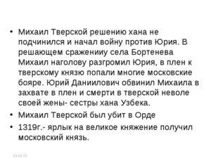Михаил Тверской решению хана не подчинился и начал войну против Юрия. В решаю