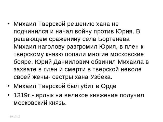 Михаил Тверской решению хана не подчинился и начал войну против Юрия. В решаю...