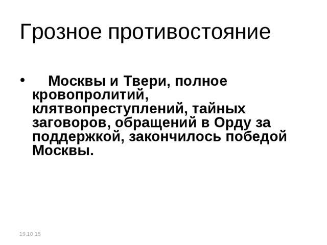 Грозное противостояние Москвы и Твери, полное кровопролитий, клятвопреступлен...