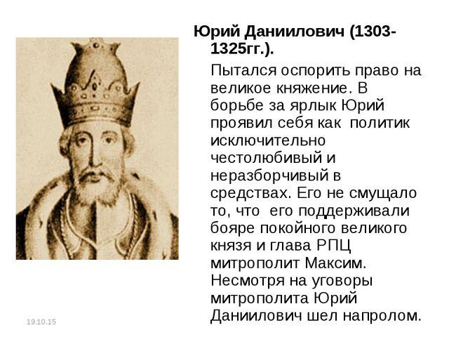 Юрий Даниилович (1303-1325гг.). Пытался оспорить право на великое княжение....