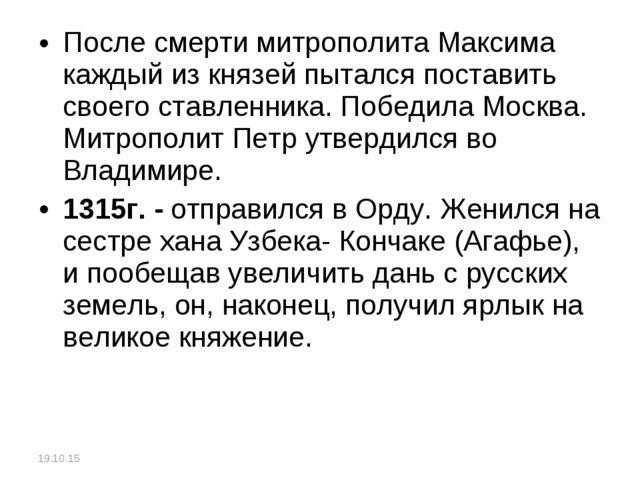 После смерти митрополита Максима каждый из князей пытался поставить своего ст...