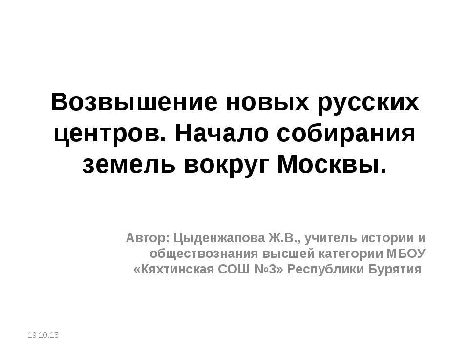 Возвышение новых русских центров. Начало собирания земель вокруг Москвы. Авто...