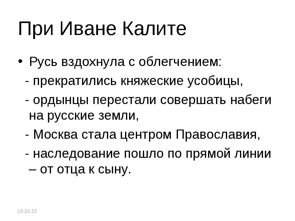 При Иване Калите Русь вздохнула с облегчением: - прекратились княжеские усоби...