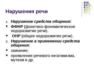 Нарушения речи Нарушение средств общения: ФФНР (фонетико-фонематическое недо