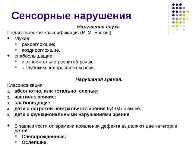 Сенсорные нарушения Нарушения слуха. Педагогическая классификация (Р. М. Боск...