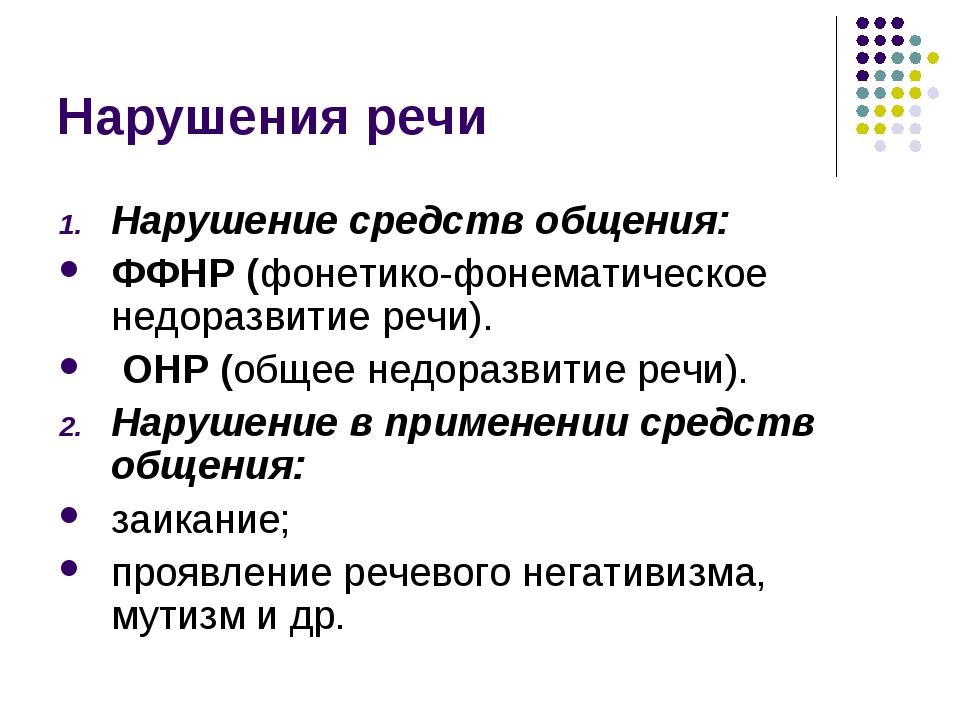 Нарушения речи Нарушение средств общения: ФФНР (фонетико-фонематическое недо...