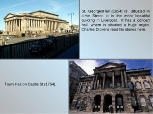 St. GeorgesHall (1854) is situated in Lime Street. It is the most beautiful b