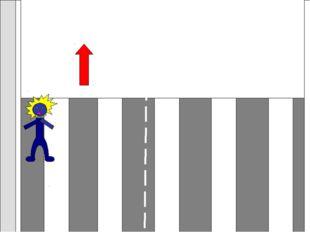 Если светофора нет, начиная переход, надо посмотреть налево, дойти до середин