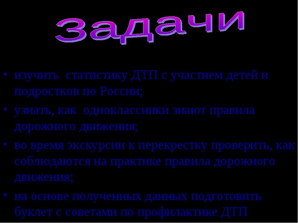 изучить статистику ДТП с участием детей и подростков по России; узнать, как о...