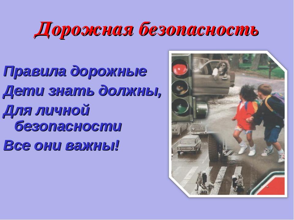 Дорожная безопасность Правила дорожные Дети знать должны, Для личной безопасн...
