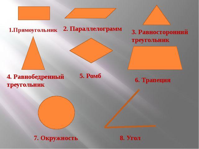 1.Прямоугольник 2. Параллелограмм 3. Равносторонний треугольник 4. Равнобедр...