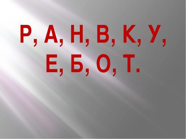 Р, А, Н, В, К, У, Е, Б, О, Т.