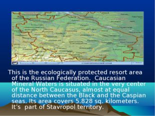 This is the ecologically protected resort area of the Russian Federation. Ca