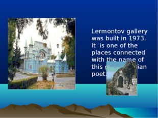 Lermontov gallery was built in 1973. It is one of the places connected with