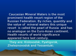 Caucasian Mineral Waters is the most prominent health resort region of the R