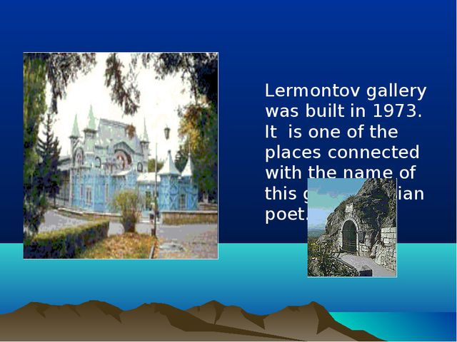 Lermontov gallery was built in 1973. It is one of the places connected with...