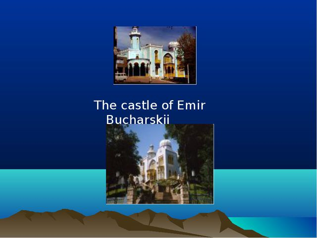 The castle of Emir Bucharskii