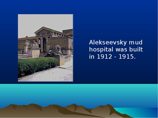 Alekseevsky mud hospital was built in 1912 - 1915.