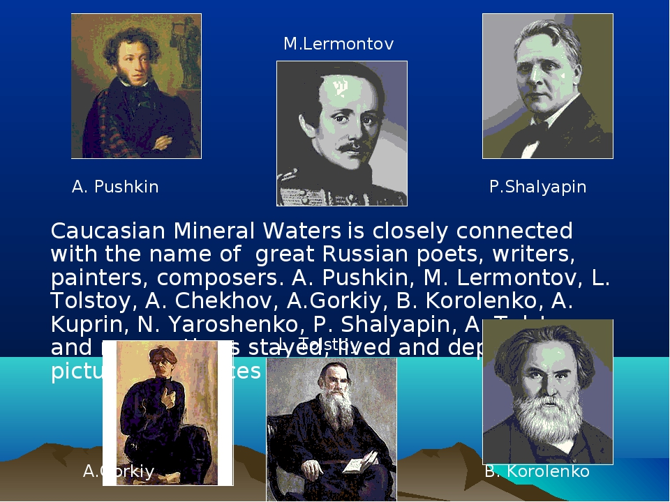 Caucasian Mineral Waters is closely connected with the name of great Russia...