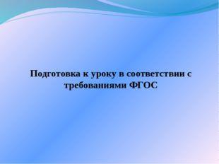 Подготовка к уроку в соответствии с требованиями ФГОС