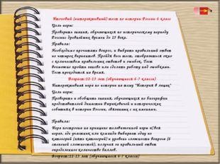 Итоговый (интерактивный) тест по истории России 6 класс Цель игры: Проверить