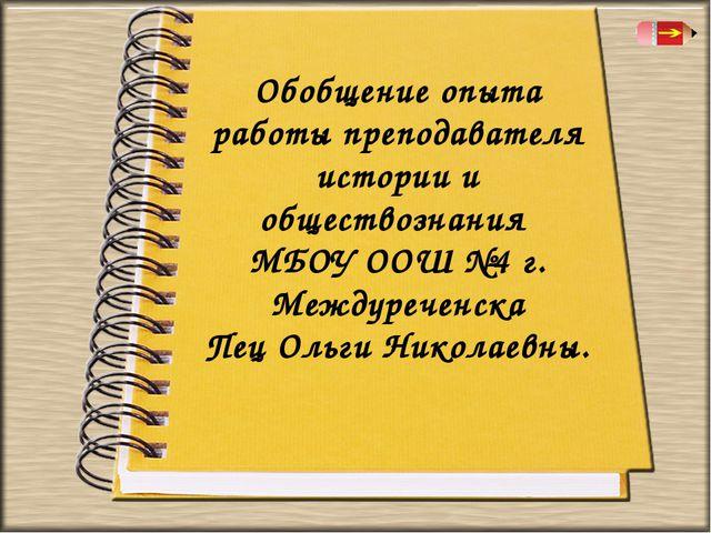 Обобщение опыта работы преподавателя истории и обществознания МБОУ ООШ №4 г....
