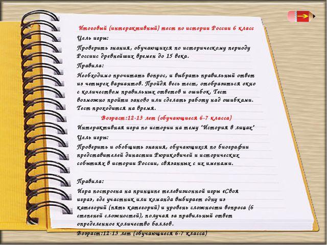 Итоговый (интерактивный) тест по истории России 6 класс Цель игры: Проверить...