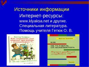 Источники информации Интернет-ресурсы: www.klyaksa.net и другие. Специальная