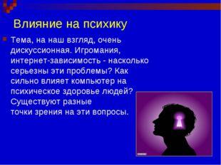 Влияние на психику Тема, на наш взгляд, очень дискуссионная. Игромания, интер
