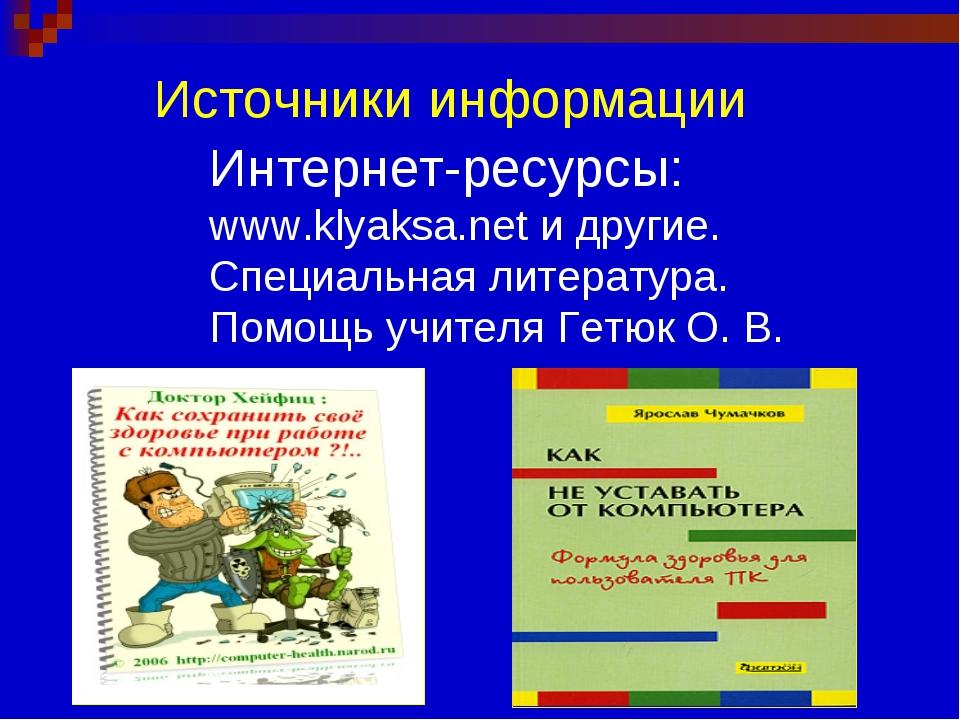 Источники информации Интернет-ресурсы: www.klyaksa.net и другие. Специальная...