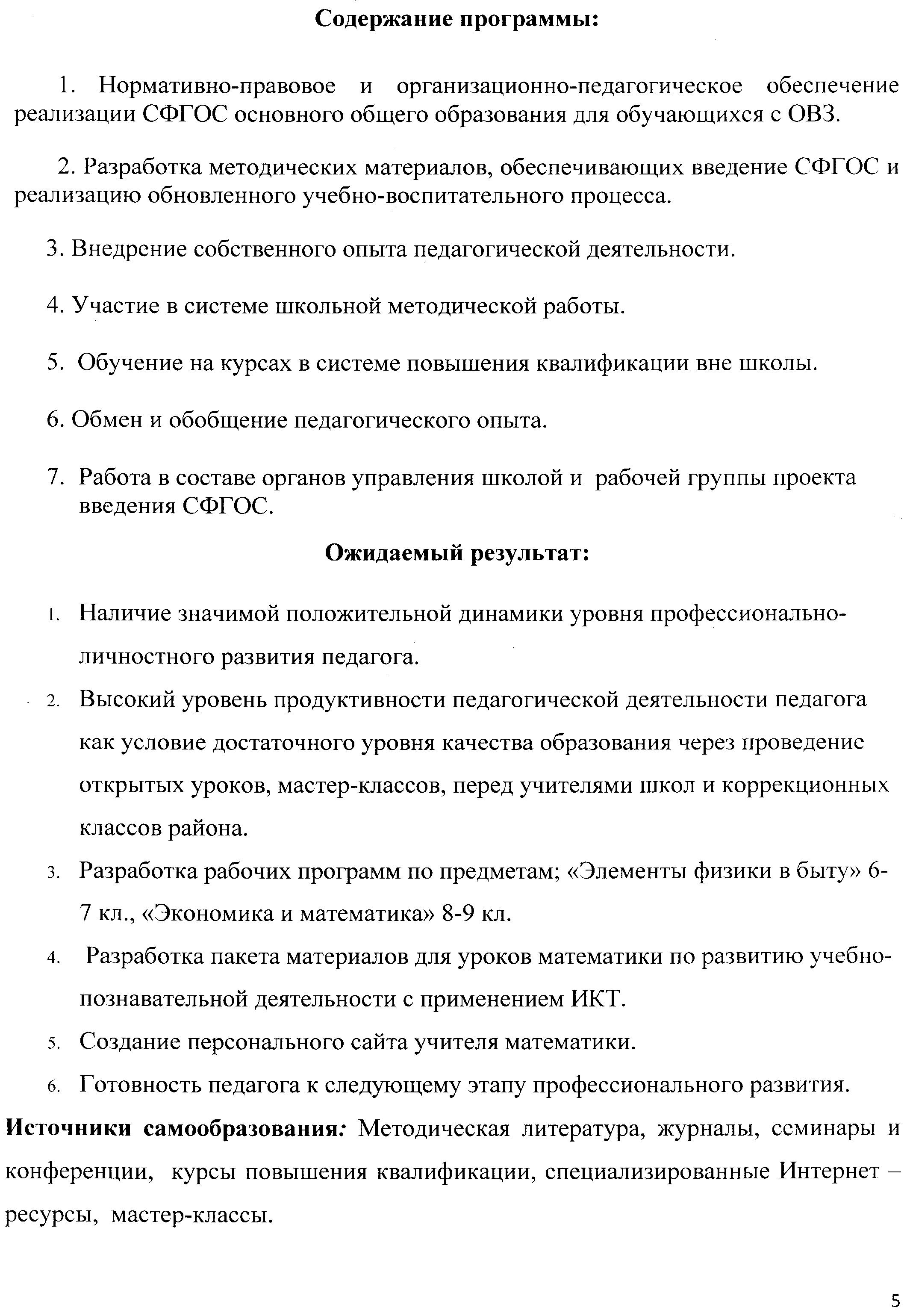 G:\Программа профессионального самообразования\img005.jpg