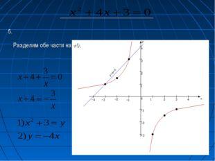 5. Разделим обе части на ≠0.