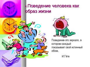 4.Поведение человека как образ жизни Поведение-это зеркало, в котором каждый