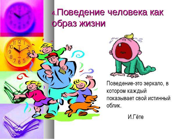 4.Поведение человека как образ жизни Поведение-это зеркало, в котором каждый...