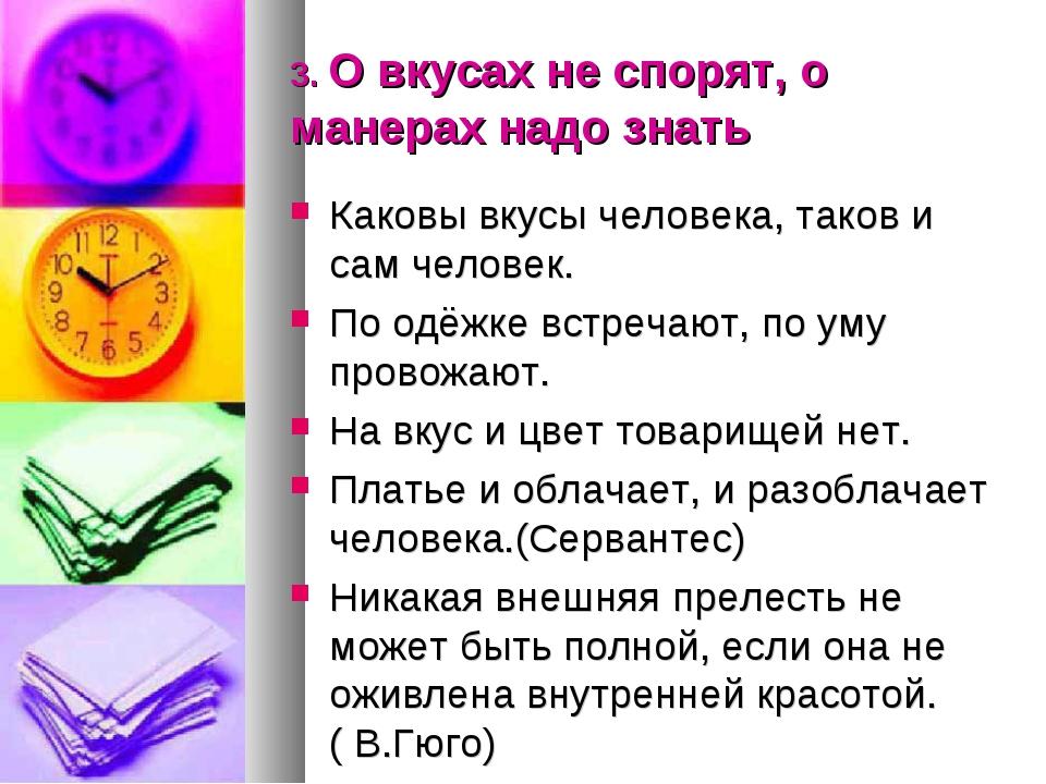 3. О вкусах не спорят, о манерах надо знать Каковы вкусы человека, таков и са...