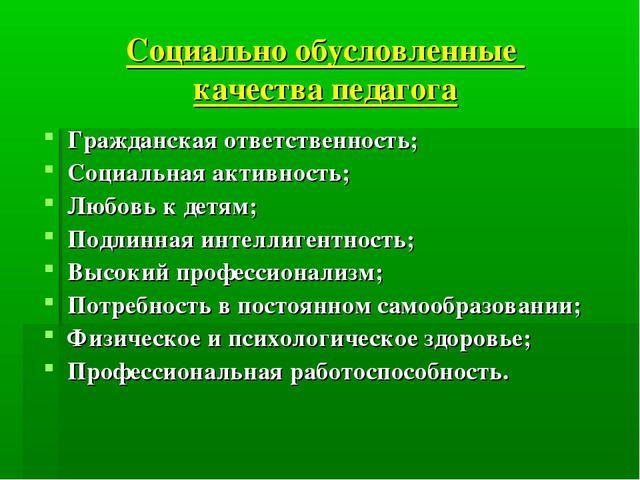 Социально обусловленные качества педагога Гражданская ответственность; Социал...