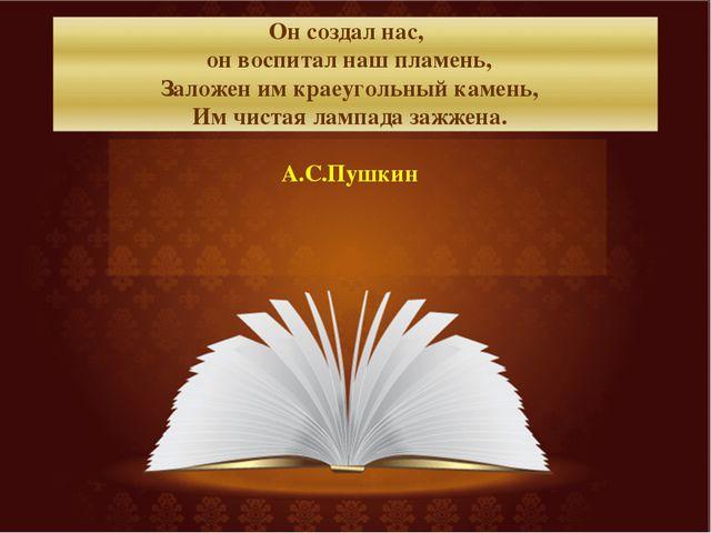 Он создал нас, он воспитал наш пламень, Заложен им краеугольный камень, Им чи...