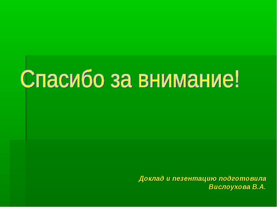 Доклад и пезентацию подготовила Вислоухова В.А.