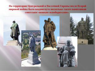 На территории Центральной и Восточной Европы после Второй мировой войны было