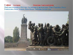 София Болгария Памятник Советской армии Монумент возведен в 1954 году. Скульп