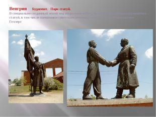 Венгрия Будапешт. Парк статуй. В специально созданный музей под открытым небо